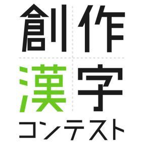 「第12回創作漢字コンテスト」作品募集