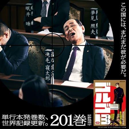 ゴルゴ13 201巻記念広告ビジュアル