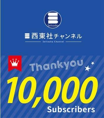 西東社YouTubeチャンネル「SEITOSHA」の登録者数が1万人を突破!