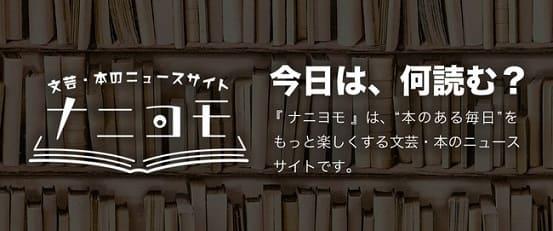 文芸ニュースサイト「ナニヨモ」がオープン!