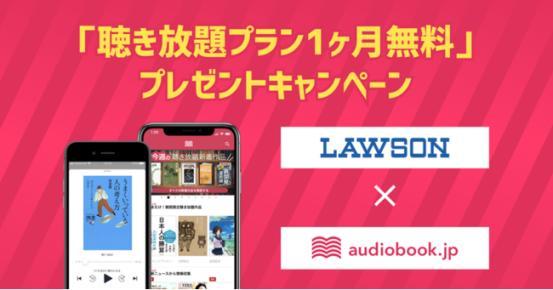 ローソン×audiobook.jpがコラボ!