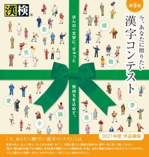 第9回「今、あなたに贈りたい漢字コンテスト」作品募集