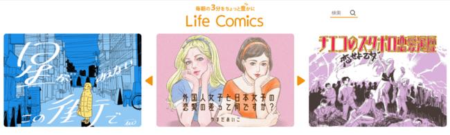無料漫画配信サイト「Life Comics」がリリース!