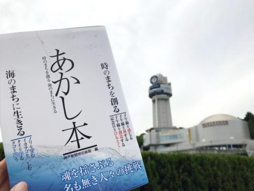 『あかし本 時のまちを創る 海のまちに生きる』(編:神戸新聞明石総局)