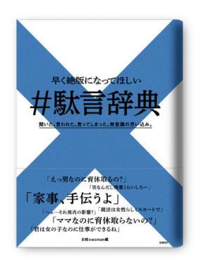『早く絶版になってほしい #駄言辞典』(編:日経xwoman)