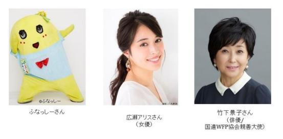 国連WFP協会がチャリティーエッセイコンテスト2021「こころのワクチン、私のごはん」を開催 特別審査員にふなっしーさん、広瀬アリスさん、竹下景子さん