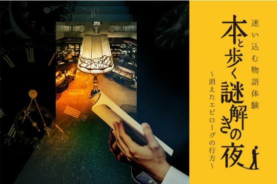 京都センチュリーホテルが体験型謎解きプログラム「本と歩く謎解きの夜 ~消えたエピローグの行方~」を期間限定で販売