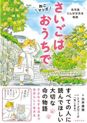 永井康徳さん著、ミューズワーク(ねこまき)さんマンガ『ねこマンガ 在宅医たんぽぽ先生物語 さいごはおうちで』