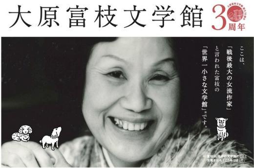 「大原富枝文学館」開館30周年!作家の愛犬3匹を角田貴志さんがキャラクター化 ▲新パンフレットの表紙