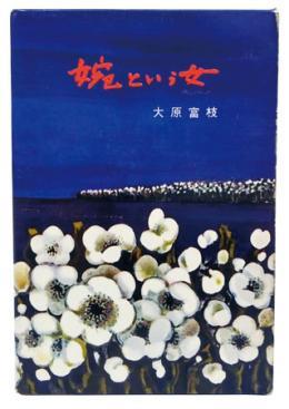 大原富枝さんの代表作『婉という女』