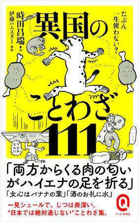 時田昌瑞さん著『たぶん一生使わない? 異国のことわざ111』(絵:伊藤ハムスターさん)
