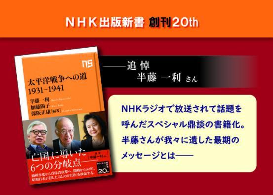 半藤一利さん×加藤陽子さん×保阪正康さんが集結したNHKラジオ番組「太平洋戦争への道」が書籍化