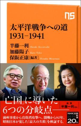 『太平洋戦争への道 1931-1941』(著:半藤一利さん・加藤陽子さん、編著:保阪正康さん/NHK出版新書)