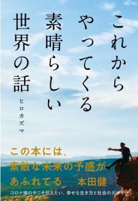 ヒロカズマさん著『これからやってくる素晴らしい世界の話』
