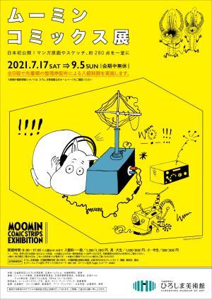 「ムーミン コミックス展」が広島で開催!
