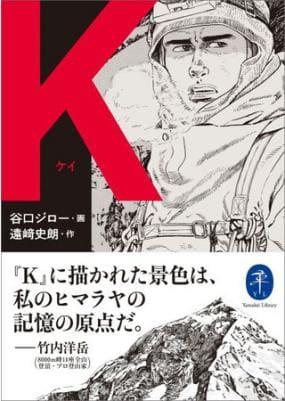 『K』(画:谷口ジローさん、作:遠﨑史朗さん)