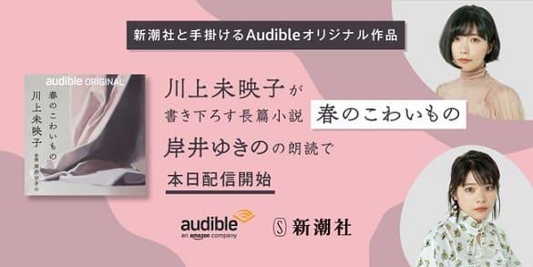 Audible×新潮社「オーディオファースト」作品第1弾!川上未映子さん『春のこわいもの』配信