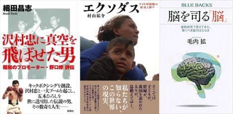 第43回講談社 本田靖春ノンフィクション賞と第37回講談社科学出版賞が決定!