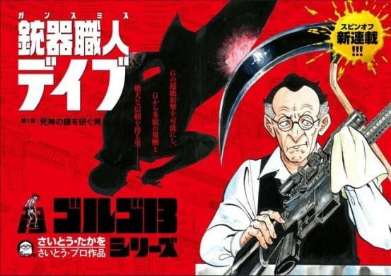 ギネス記録更新『ゴルゴ13』が連載53年目で初のスピンオフ作品! 「銃器職人・デイブ」連載開始!