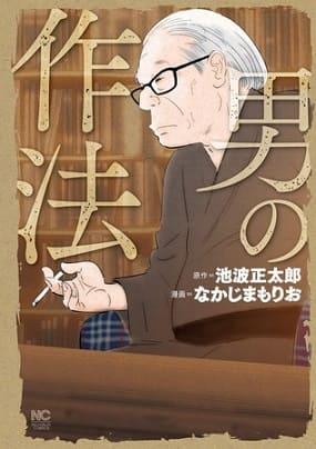 池波正太郎さんのエッセイ『男の作法』をなかじまもりおさんがコミックス化