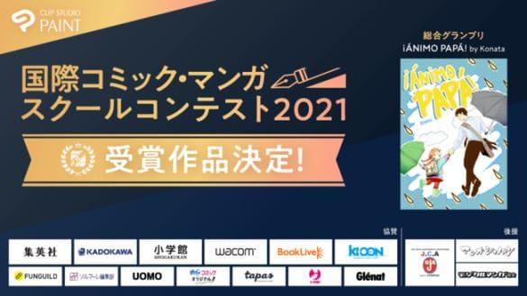 「国際コミック・マンガスクールコンテスト2021」の受賞作品が決定!
