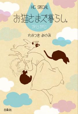 『お猫さまズ暮らし。がじがじ』書影 (c)わかつきめぐみ/白泉社