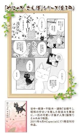 (c)わかつきめぐみ/白泉社