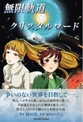 岡田浩さん著『無限軌道☆クリスタルロード』
