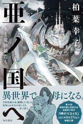柏葉幸子さん著『亜ノ国へ 水と竜の娘たち』(装画:わみずさん)