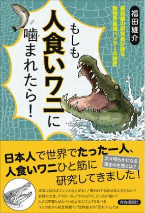 福田雄介さん著『もしも人食いワニに噛まれたら!』