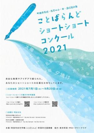 「ことばらんどショートショートコンクール2021」チラシ