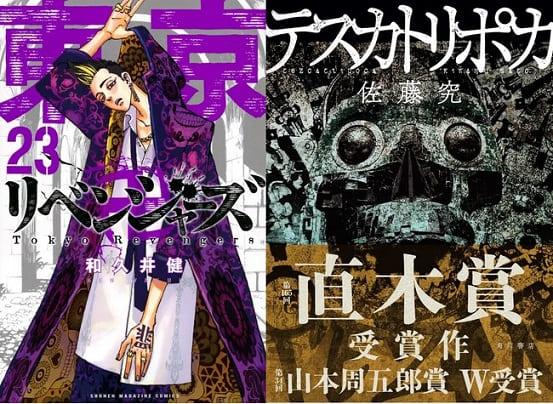 「honto」週間ストア別ランキング発表(2021年7月11日~7月17日) 映画上映中『東京卍リベンジャーズ』最新刊が通販、電子書籍、コミックランキングの上位にランクイン!