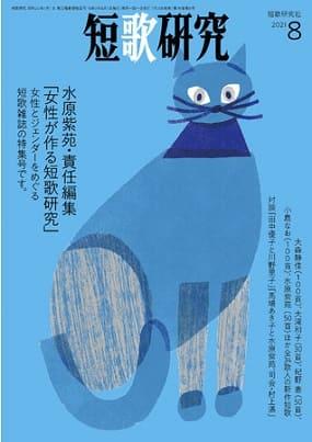 水原紫苑さん責任編集!『短歌研究』8月号