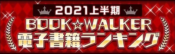 2021上半期BOOK☆WALKER 電子書籍ランキング