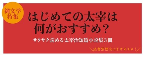 「ナニヨモ」が特集記事「『はじめての太宰』は何がおすすめ?サクサク読める太宰治短篇小説集3冊」を公開