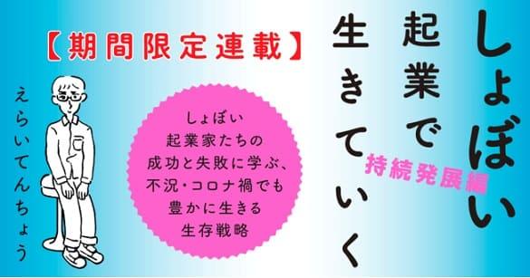 えらいてんちょう(矢内東紀)さん『しょぼい起業で生きていく 持続発展編』がnoteで期間限定連載!