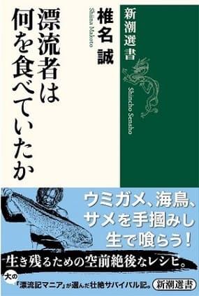 椎名誠さん著『漂流者は何を食べていたか』(新潮選書)