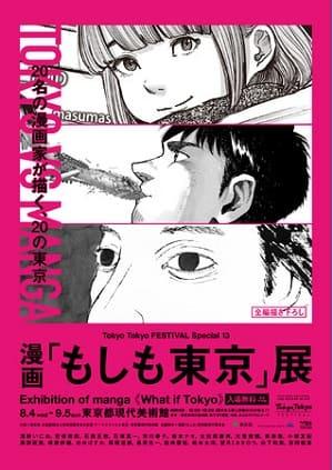 日本を代表する20名の漫画家が東京をテーマに全編描き下ろし!漫画「もしも東京」展が東京都現代美術館にて開催