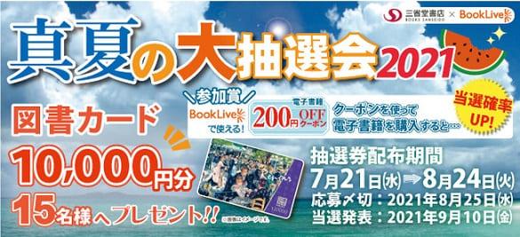 三省堂書店×ブックライブ(BookLive!)「真夏の大抽選会2021」を開催!