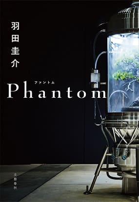 羽田圭介さん著『Phantom』
