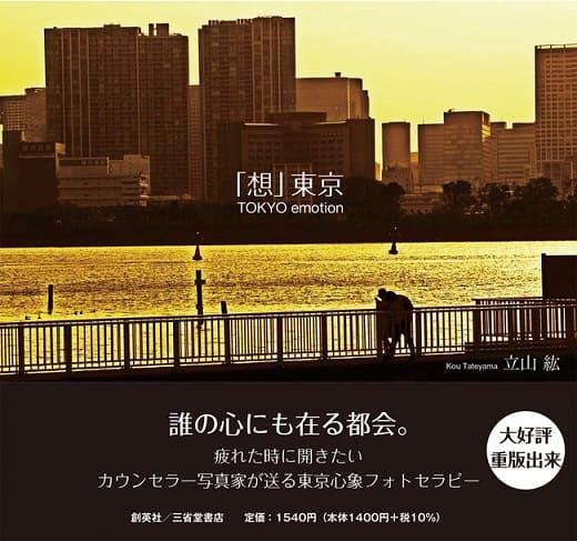 立山紘さん著『「想」東京』(発行:創英社/発売:三省堂書店)