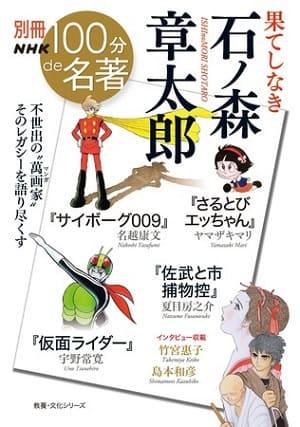 『別冊NHK100分de名著 果てしなき 石ノ森章太郎』