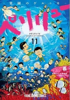 『ペリリュー -楽園のゲルニカ-』11巻書影 (c)武田一義/白泉社