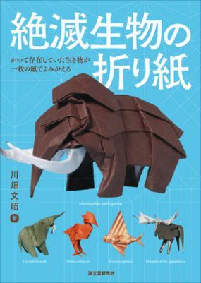 川畑文昭さん著『絶滅生物の折り紙』