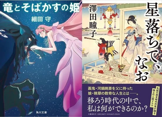 「honto」週間ストア別ランキング発表(2021年7月18日~7月24日) 細田守監督『竜とそばかすの姫』書き下ろし小説が総合ランキング上位に登場