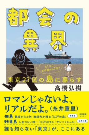 高橋弘樹さん著『都会の異界 東京23区の島に暮らす』