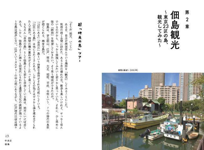 『都会の異界』見開きサンプル