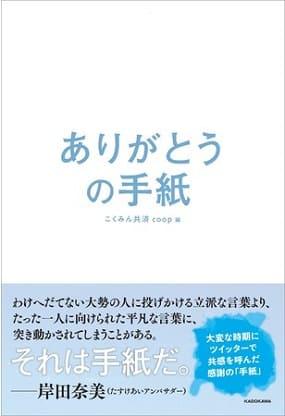 『ありがとうの手紙』(編:こくみん共済 coop)