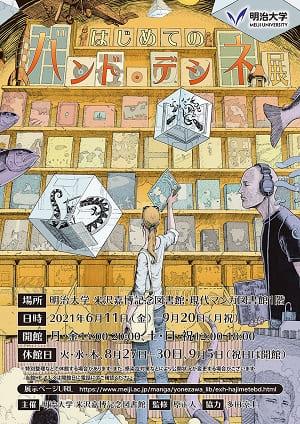 米沢嘉博記念図書館で「はじめてのバンド・デシネ展」を開催!