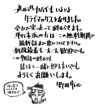 野田サトルさん直筆コメント (C)野田サトル/集英社